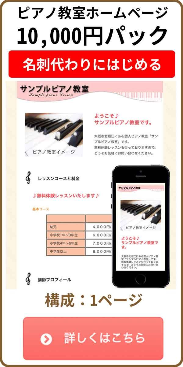 ピアノ教室ホームページ 10,000円パック