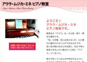 アウラムジカミネピアノ教室様
