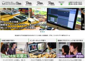 コンピューターミュージッククラブDee