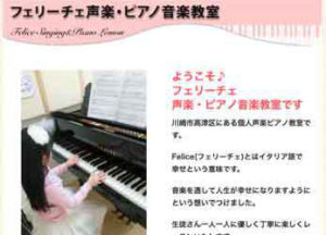フリーチェ声楽ピアノ音楽教室様