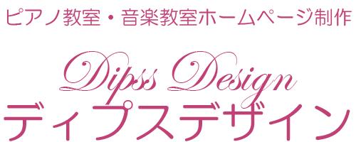 ピアノ音楽教室ホームページ作成専門10年の実績|ディプスデザイン