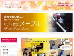 ピアノ教室メープル様