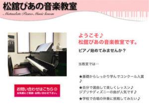 松舘ピアノ教室様