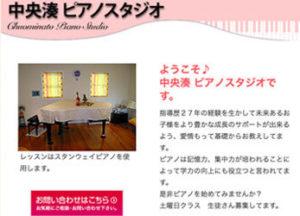 中央湊ピアノスタジオ様