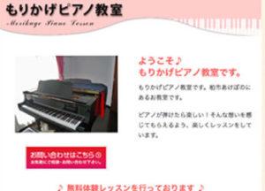 もりかげピアノ教室様