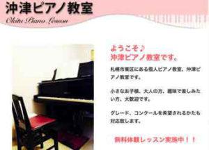 沖津ピアノ教室様