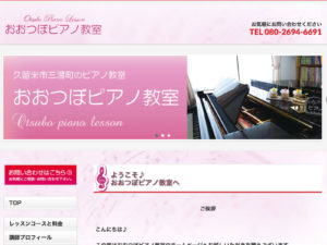 おおつぼピアノ教室様