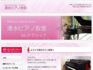 清水ピアノ教室様
