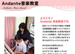Andante 音楽教室