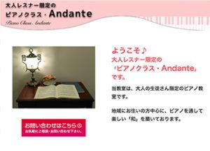 ピアノクラス・Andante