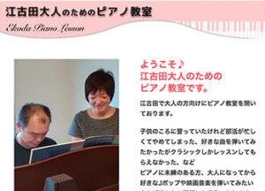 江古田大人のための ピアノ教室