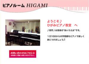 ひがみピアノ教室