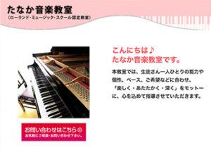 たなか音楽教室