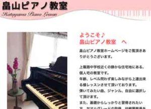 畠山ピアノ教室
