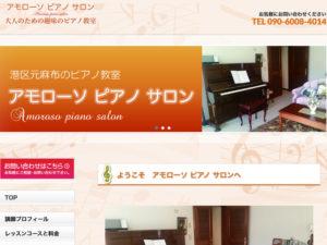 ピアノ教室のピアノ教室ホームページパック