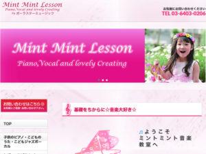 ピアノ教のホームページ作成/ピアノ教室ホームページパック