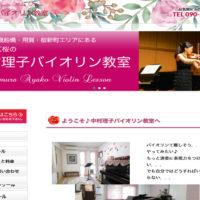 ピアノ教室のホームページ作成/ビアノホームページバック