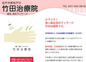 ピアノ教室のホームページ作成/ピア教室ホームページパック