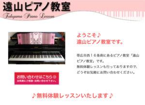 ピアノ教室のホームページ作成/ピアノ教室ホームページパック