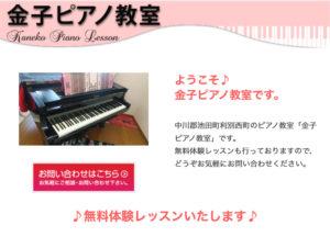 ピアノ教室のホームページ作成/ピアノ教室ホームページバック