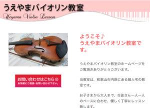 バイオリン教室のホームページ