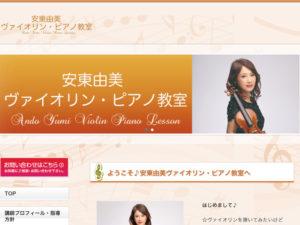 ビアノ教室ホームページ