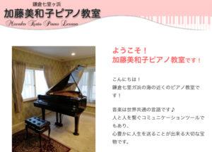 ピアノ教室ホームページパック