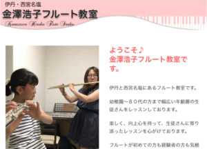 ピアノ教室ホームページパック ピアノ教室のホームページはお任せください!