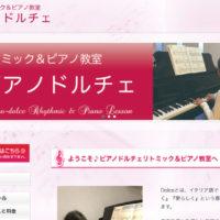 ピアノ教室ホームページパック|ピアノ教室のホームページはお任せください!