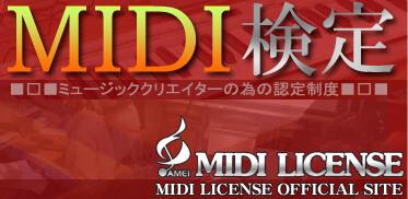 MIDI検定