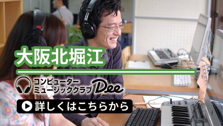 マンツーマンレッスン大阪北堀江教室(スクール)|DTMを習うなら|コンピューターミュージッククラブDee|DTM/DAWスクール教室