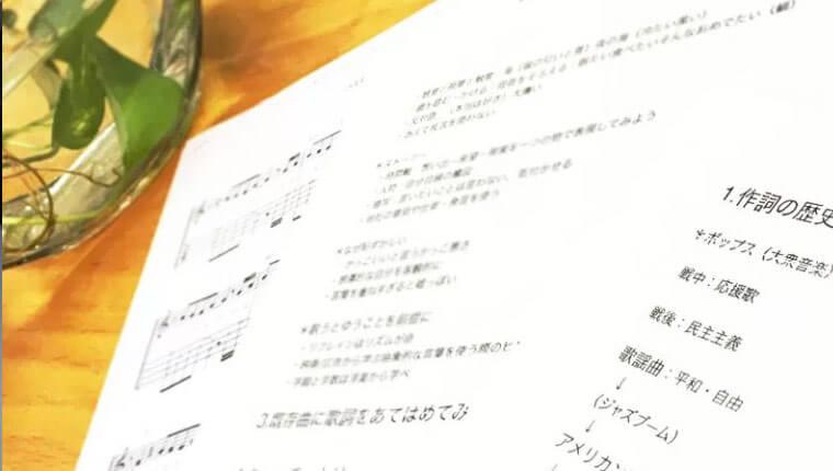 作詞コース
