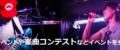 ライブイベントや楽曲コンテストなどイベントを多数開催!