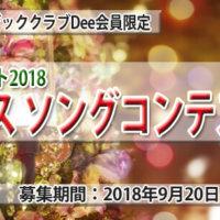 クリスマスソングコンテスト