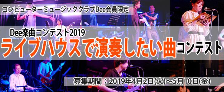 DTM 楽曲コンテスト