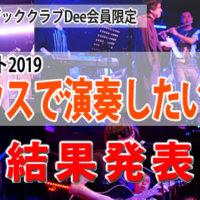 DTMスクール ライブハウスで演奏したい曲コンテスト