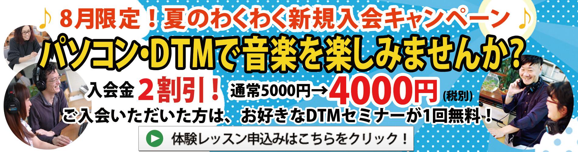 2019年8月のDTM新規入会キャンペーン