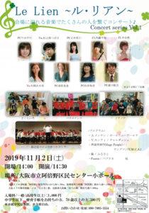 Le Lien ル・リアン 音楽 コンサート 阿倍野区民セミナー