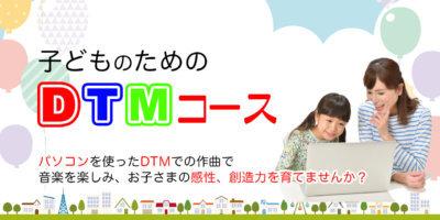 こどものためのDTM パソコン音楽 子供プログラミング 子供音楽