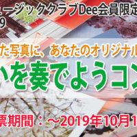 作曲コンテスト DTM教室 YouTubeコンテスト 動画