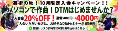10月入会キャンペーン 音楽スクール パソコン音楽