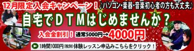 DTMレッスン 入会キャンペーン DTMスクール