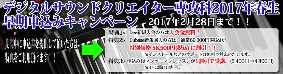sen_campaign_2017_04