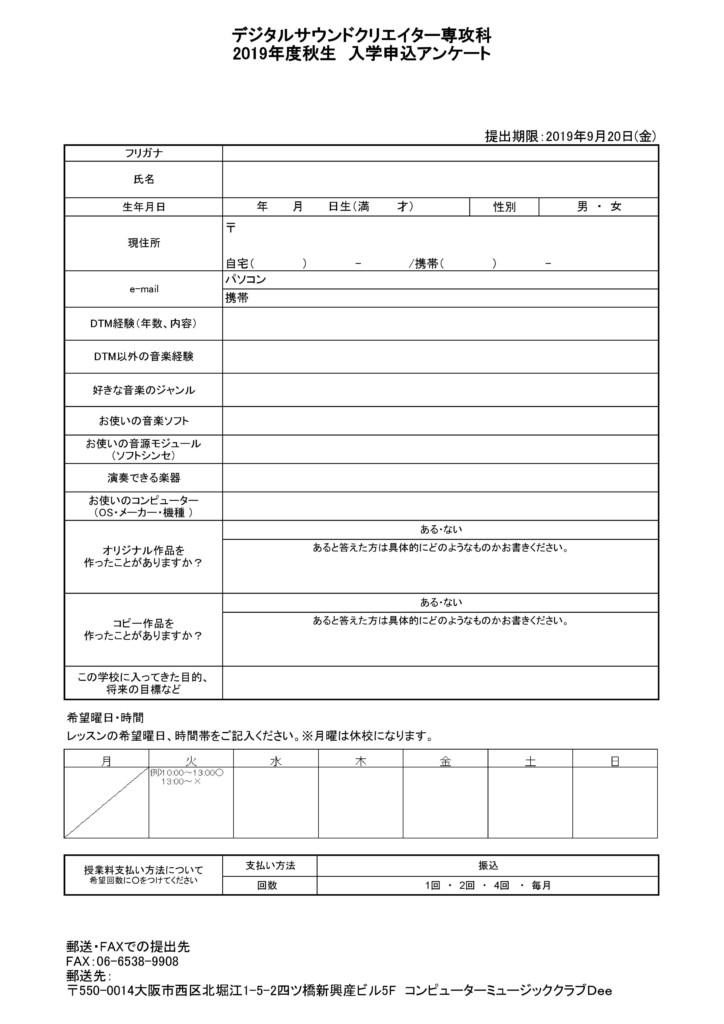 DTM 音楽 プロコース 申込